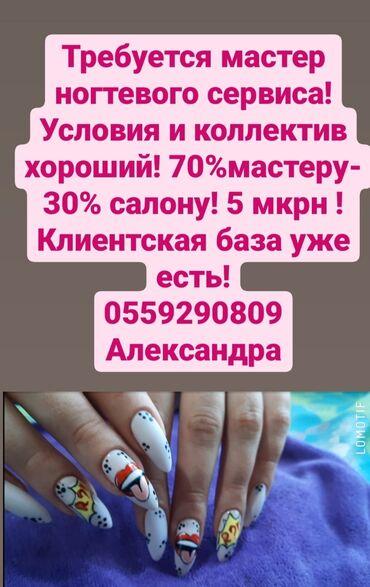 Работа - Кировское: Требуется мастер ногтевого сервиса! Оплата 70% мастеру - 30% салону!