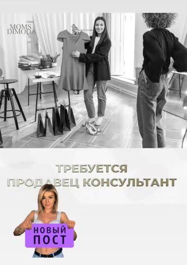 работа в швеции бишкек in Кыргызстан   КОРОВЫ, БЫКИ: Ищем в команду продавца -консультанта!Требования:🟠 Девушка 25-40 лет