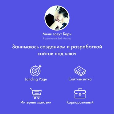 Создание сайтов любого уровня! - Landing Page - интернет-магазин в Бишкек