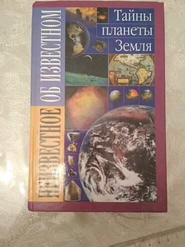 """""""Тайны планеты Земля. Неизвестное об известном"""", Николаус Ленц"""