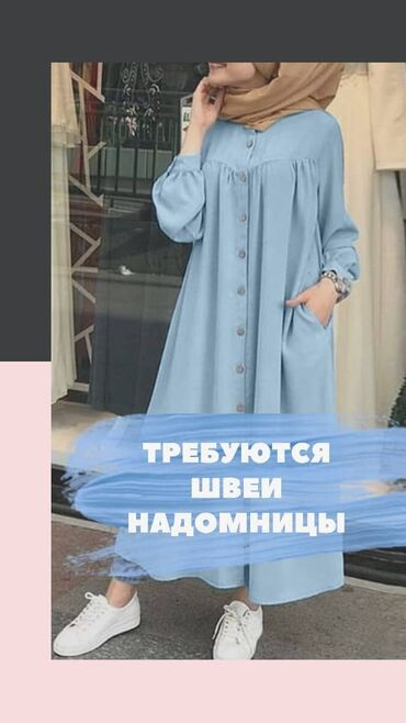 Швеи - Опыт работы: Больше 6 лет опыта - Бишкек: Требуются швеи надомницы. Шьем блузки и платья. Работы много