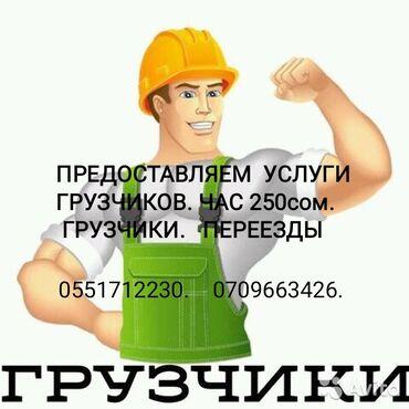 Работа - Бишкек: Ищу работу грузчика. Любую! Услуги грузчиков! Грузчики! Грузчик