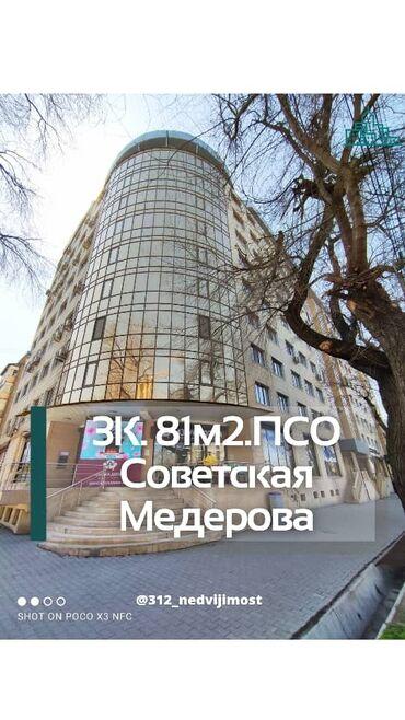 проекты домов бишкек 2017 в Кыргызстан: Элитка, 2 комнаты, 81 кв. м Бронированные двери, Видеонаблюдение, Лифт