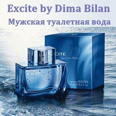 Туалетная вода Excite by Dima Bilan 75мл Цена 1 150 сом