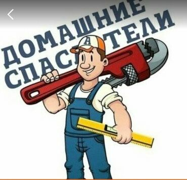 услуги электрика сантехник плотник в Кыргызстан: Сантехник электрик плотник в Бишкеке