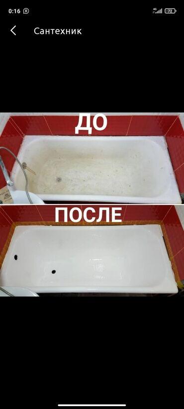 реставрация обуви бишкек в Кыргызстан: Реставрация ванн любой сложности!!!*Henorestovrator*Дайте своей ванне