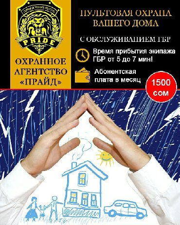 тиенс групп бишкек в Кыргызстан: Пультовая защита объектов | Дома | Установка, Настройка, Подключение