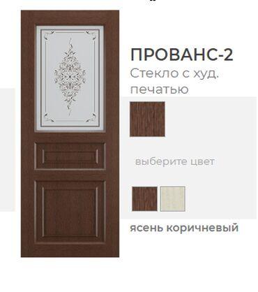 ДВЕРИ РАСПРОДАЖА ПРОВАНС дверь межкомнатная | ПРЯМЫЕ ПОСТАВКИ ОТ ПРОИЗ