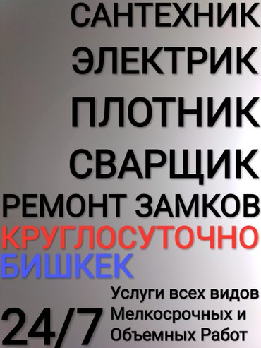 Вызов на дом электрика - Кыргызстан: Электриксантехникэлектрик бишкексантехник бишкекэлектрик