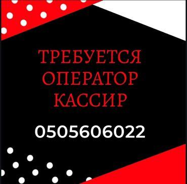 работа без опыта работы в Кыргызстан: Требуется оператор кассир! Возраст от 20 и выше! Можно без опыта