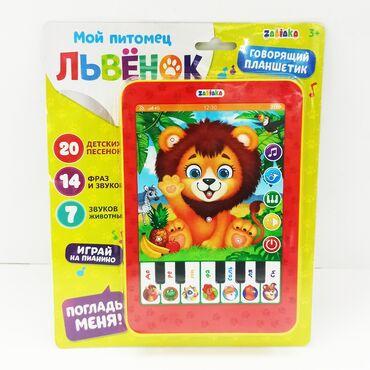 Игрушки - Кыргызстан: Музыкальный планшет.Специальный комлект для ребенка с изучением