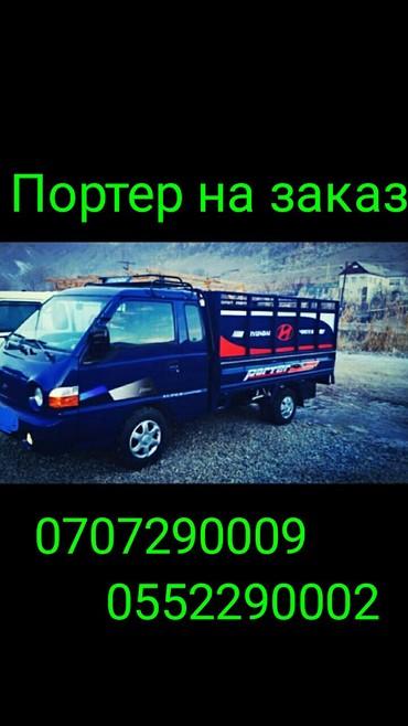 Портер такси на заказ, Портер такси. в Бишкек