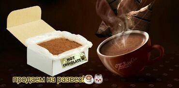 Растворимый горячий шоколад Вкусный, ароматный напиток, его любят и