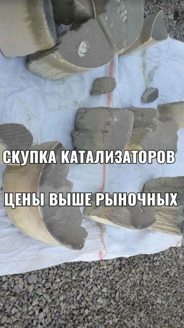 alfa romeo brera 24 jtd в Кыргызстан: Катализатор скупка, дорого 24/7