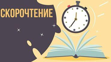 15558 объявлений: При быстром чтении глаза утомляются намного меньше, чем при медленном