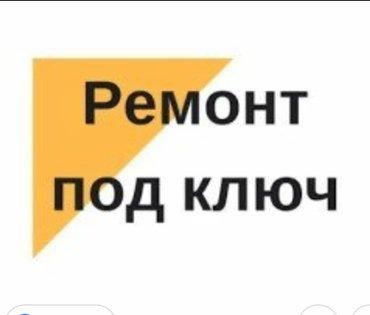 Отделка ремонт квартир под ключ,,, Обои Ламинат Плитка итд,  в Бишкек