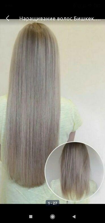 Наращивание волос. Капсовка волос. Окрашивание ваших волос и