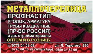 биндеры 230 листов электрические в Кыргызстан: МеталлочерепицаПрофнастилУголокАрматураТрубы квадратные(производство