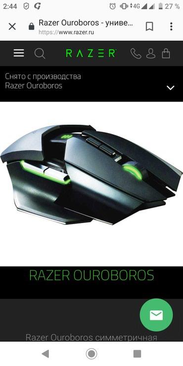 """ультразвук от мышей в Кыргызстан: Продаю Мышку От компании """"Razer"""" Ouroboros!!! Мышь отличная,Можно"""