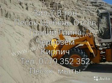 Песок ивановский в Бишкек