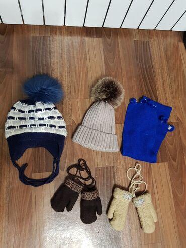 шапки и варежки в Кыргызстан: Продаю детские шапки, варежки и шарф. На возраст полтора-2 года. Все