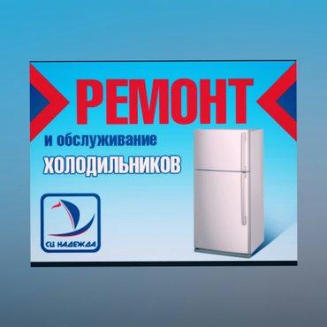 Ремонт холодильников Бытовых и Промышленных... (Установка холодильного в Бишкек