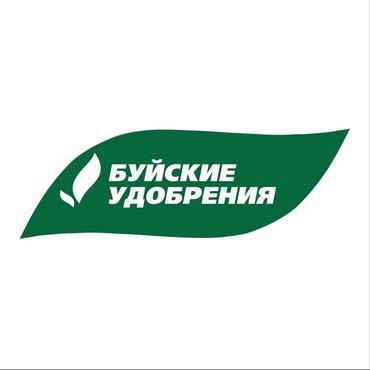 Буйские удобрения в Бишкеке, корневая подкормка, листовая подкормка
