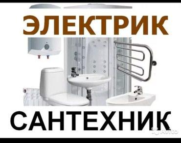 строительство минифутбольного поля в Кыргызстан: Канализация канализации сантехник канализация чистка канализации  чис