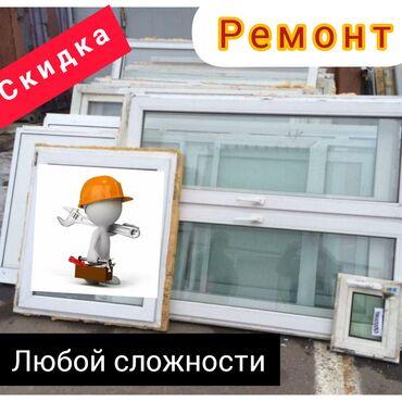 Ремонт окон, любой сложности  Делаем металопластиковые, алюминиевые о