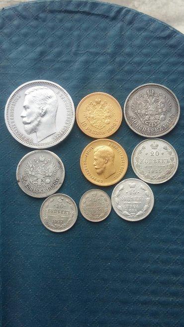Дорого куплю монеты царской россии для своей коллекции фото на вотсапп в Бишкек