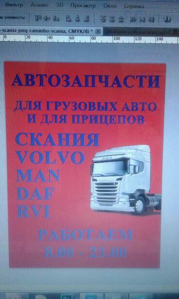 СТО, ремонт транспорта - Кара-Балта: Сервисное ТО, Электрика
