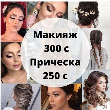 косметика бишкек in Кыргызстан | КОСМЕТИКА: Макияж | Вечерний, Дневной, Свадебный | Консультация, Сертифицированный визажист, Профессиональная косметика