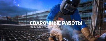 Сварочные работы любой сложности. Услуги газо-резчика. в Бишкек