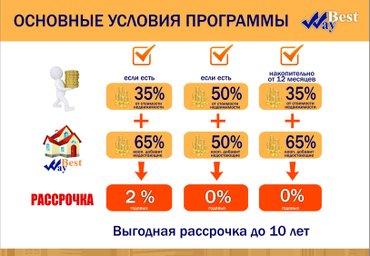 Купить недвижимость в рассрочку  до 10 в Бишкек
