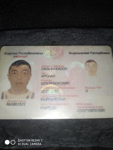 Нашли права и паспорт