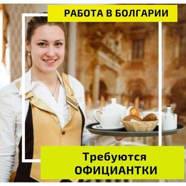 работа в швеции бишкек в Кыргызстан: 000537   Болгария. Отели, кафе, рестораны. 6/1