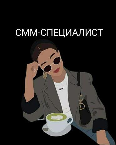 лего бишкек in Кыргызстан | КАСТРЮЛИ: Смм специалист  Здравствуйте !  Меня зовут Кристина, я начинающий сп