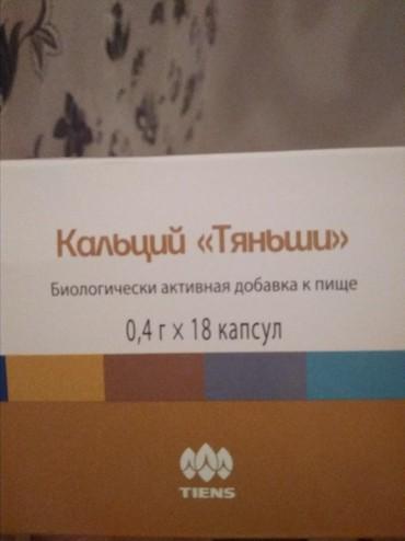 Витамины и БАД в Бишкек