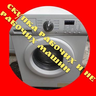 бу стиральная машина автомат in Кыргызстан   СТИРАЛЬНЫЕ МАШИНЫ: Фронтальная Автоматическая Стиральная Машина