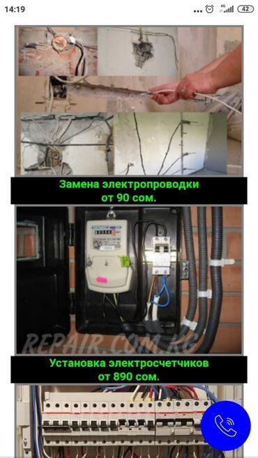Работа - Заря: Электрик. 3-5 лет опыта