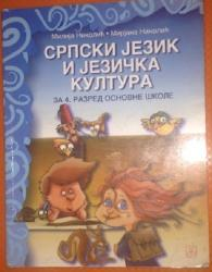 Knjige, časopisi, CD i DVD | Kragujevac: UDŽBENICI ZA OSNOVNU ŠKOLU – VEOMA POVOLJNO!VELIKI IZBOR POLOVNIH I