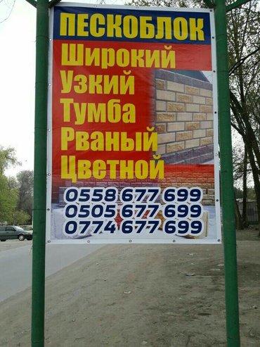 👍Пескоблок Талас Кировка  в Талас