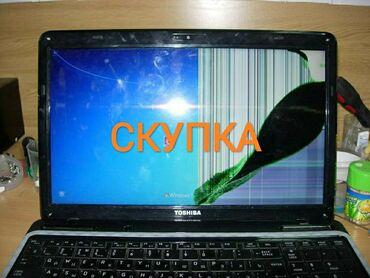 Куплю разбитые ноутбуки разных фирм Предлагать тут или на ватсап