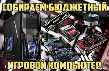 IT, internet, telekom Azərbaycanda: Personal kompüterlərin və notbukların modernizasiyası, yığılması