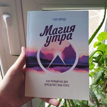 Магия утра. Книга новая. Больше книг вы найдете на моём профиле