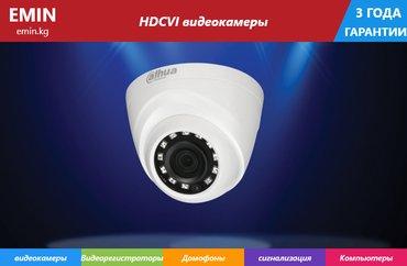 DH-HAC-HDW1200RP-0360B-S3 (HDCVI/1080P/20м/3,6мм) в Бишкек