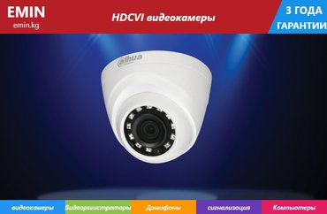 Видео регистратор DH-HAC-HDW1200RP-0360B-S3 в Бишкек