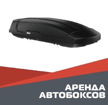 Автозапчасти и аксессуары - Кыргызстан: Вместительный качественный автобокс в аренду. Цены договорные. (залог