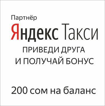 авто аренда in Кыргызстан   АРЕНДА ТРАНСПОРТА: Приглашаем водителей на работу с авто.Большая и очень удобная парковка