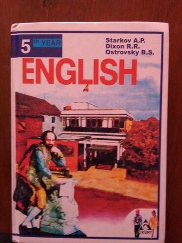 Английский 5 часть 9 класс